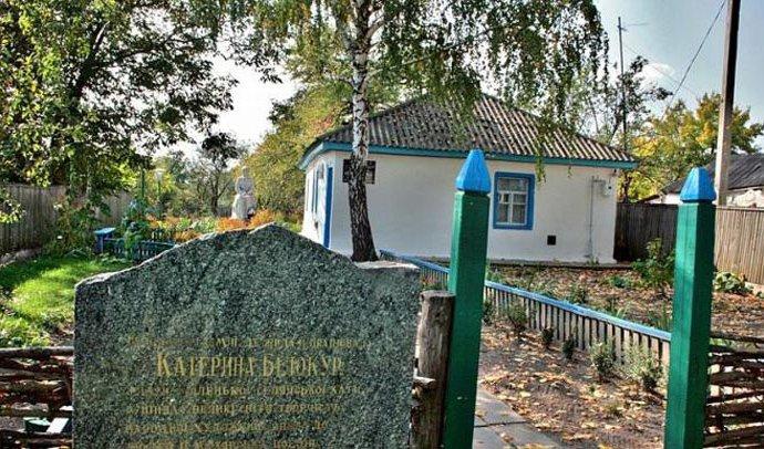 Усадьба-музей К.Белокур